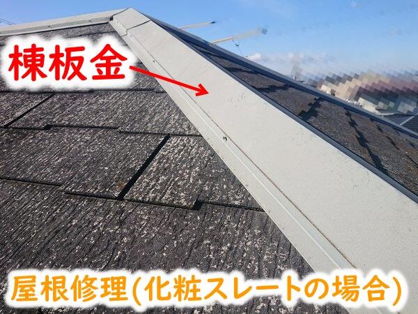 化粧スレート屋根の修理