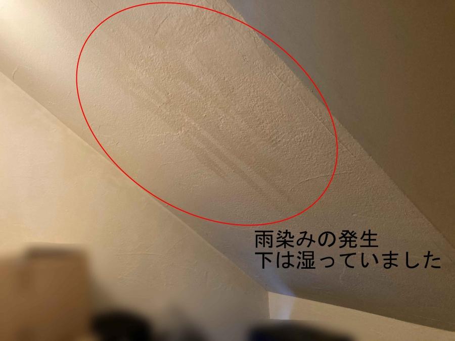 名古屋市北区 雨漏り点検 雨染み
