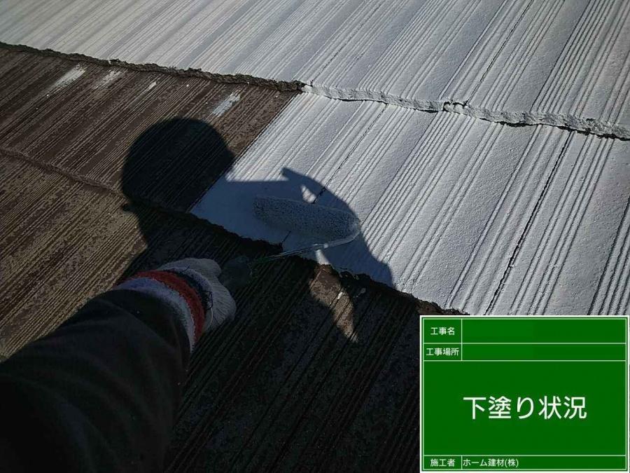 屋根塗装・下塗り