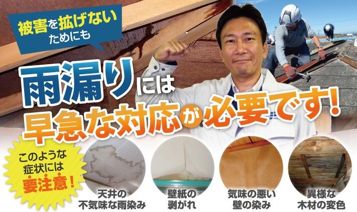 雨漏りの点検・補修は街の屋根やさん名古屋東店にお任せ下さい