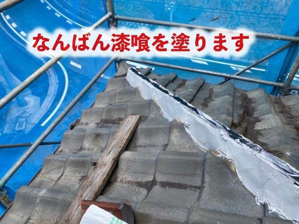 棟の取り直し工事 なんばん漆喰