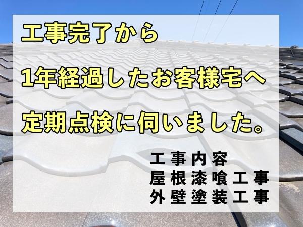 あま市で工事1年後の点検 屋根の不具合は定期点検がお勧めです