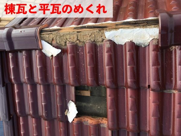 瓦のめくれ 台風被害