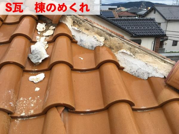 台風被害 瓦の棟部分に被害
