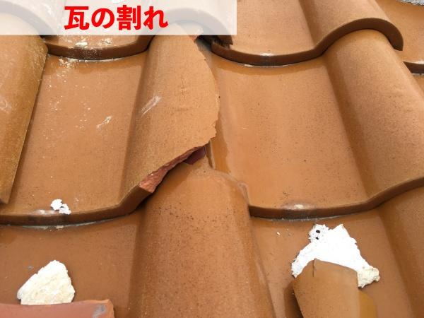台風被害 瓦の割れが発生