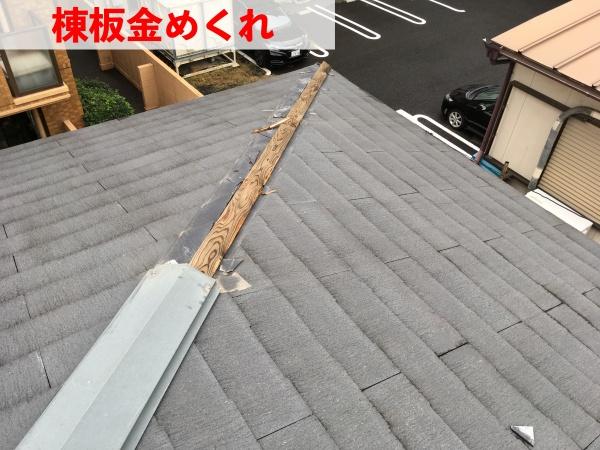 棟板金 めくれ 台風被害の写真