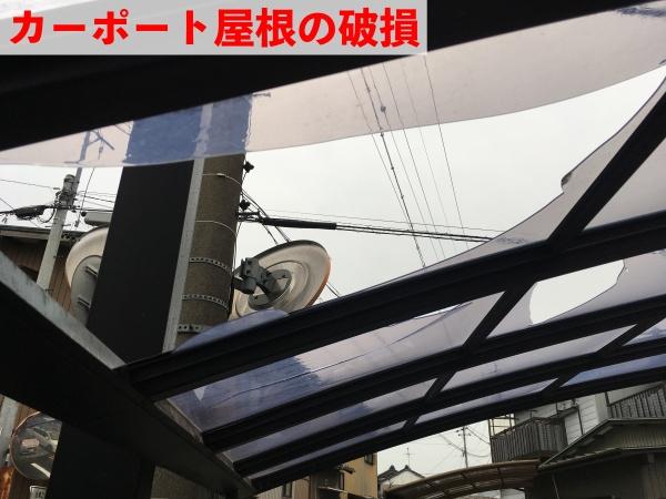 台風被害 カーポート屋根割れ