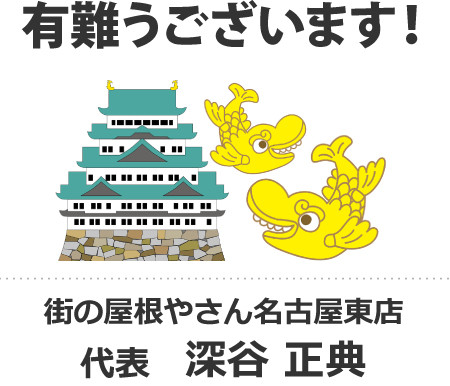 名古屋城 金のしゃちほこ