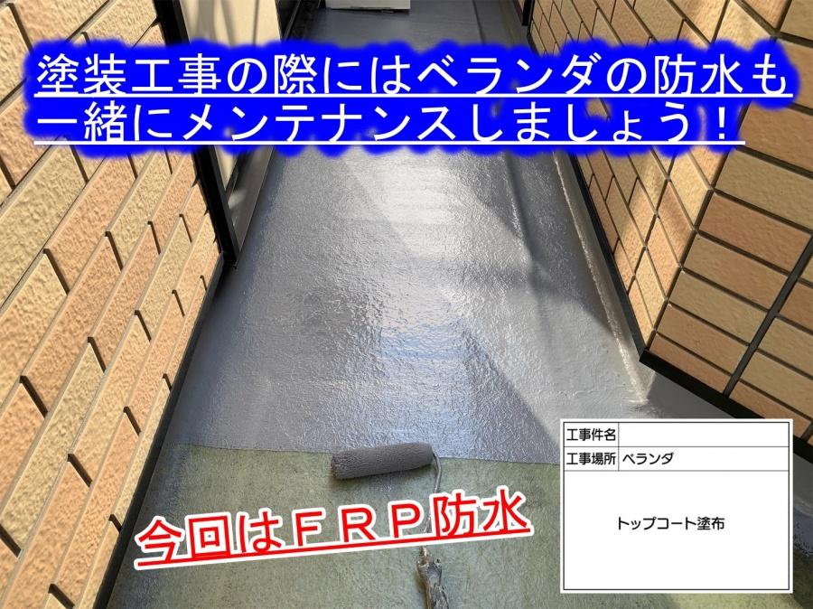 防水工事 FRP防水