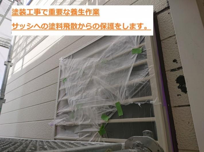 塗装工事 養生作業