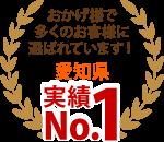 名古屋市名東区、守山区、千種区、天白区、日進市、長久手市やその周辺エリア、おかげさまで多くのお客様に選ばれています!