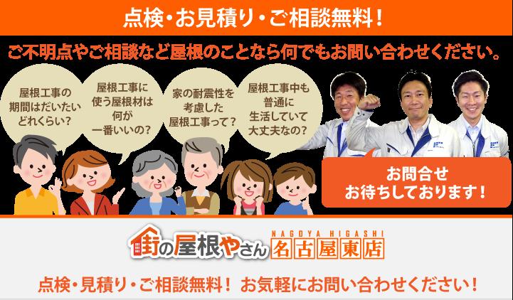 屋根工事・リフォームの点検、お見積りなら名古屋東店にお問合せ下さい!
