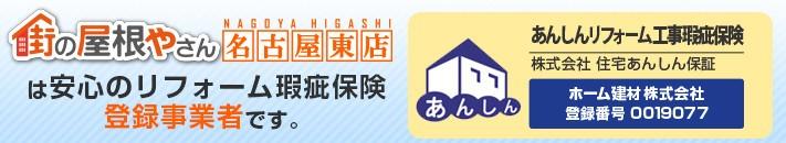 街の屋根やさん名古屋東店は安心の瑕疵保険登録事業者です