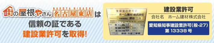 街の屋根やさん名古屋東店は建設業許可取得業者です