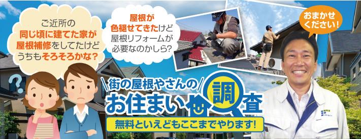 街の屋根やさん名古屋東店はは安心の瑕疵保険登録事業者です