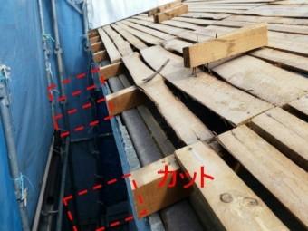 屋根垂木切断