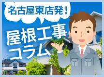 名古屋市名東区、守山区、天白区やその周辺エリアの屋根工事コラム