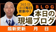 名古屋市名東区、守山区、天白区やその周辺エリア、その他地域のブログ