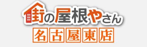 街の屋根やさん名古屋東店