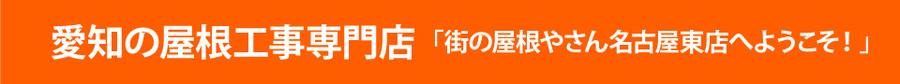 街の屋根やさん名古屋東店へようこそ!